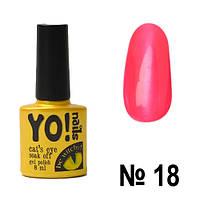 Гель-лак Yo!Nails № 18, 8 мл