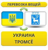 Перевозка Личных Вещей из Украины в Тромсё