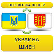 Перевозка Личных Вещей из Украины в Шиен
