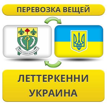 Перевозка Личных Вещей из Леттеркенни в Украину