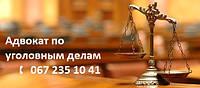 Представительство в суде по уголовным делам.