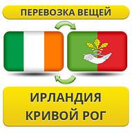 Перевозка Личных Вещей из Ирландии в Кривой Рог