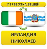 Перевозка Личных Вещей из Ирландии в Николаев