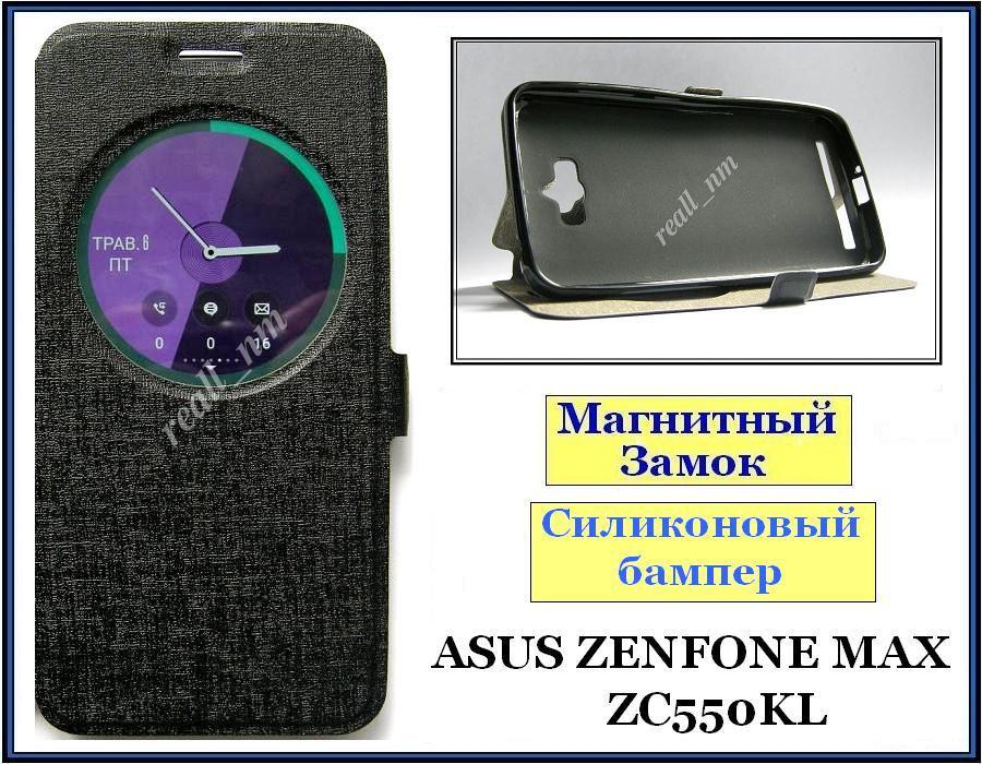 Чорний чохол-книжка Silk MC Flip View для Asus Zenfone MAX ZC550KL Z010D Z010DA