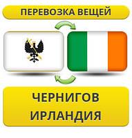 Перевозка Личных Вещей из Чернигова в Ирландию