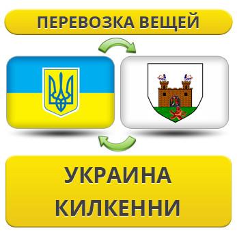 Перевозка Личных Вещей из Украины в Килкенни