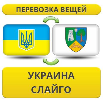 Перевозка Личных Вещей из Украины в Слайго