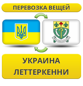 Перевозка Личных Вещей из Украины в Леттеркенни