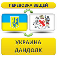 Перевозка Личных Вещей из Украины в Дандолк