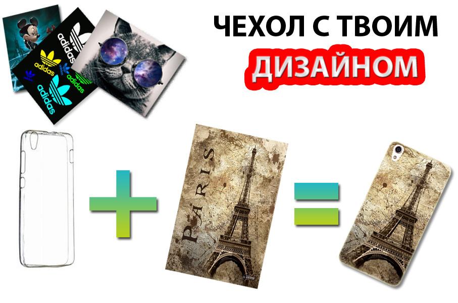 Печать на силиконовом чехле для HTC Desire 626g