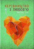 Керівництво з любов′ю. Олександр Строк