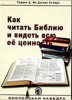 Как читать Библию и видеть всю ее ценность. Гордон Д. Фи, Дуглас Стюарт