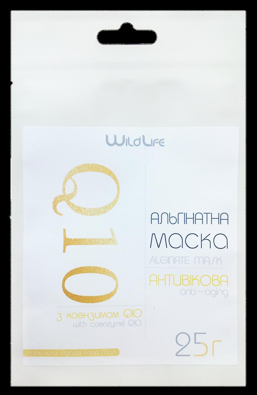 """Альгинатная маска  с Коэнзимом Q10 антивозрастнаяот ТМ """"WildLife"""", 25 г."""