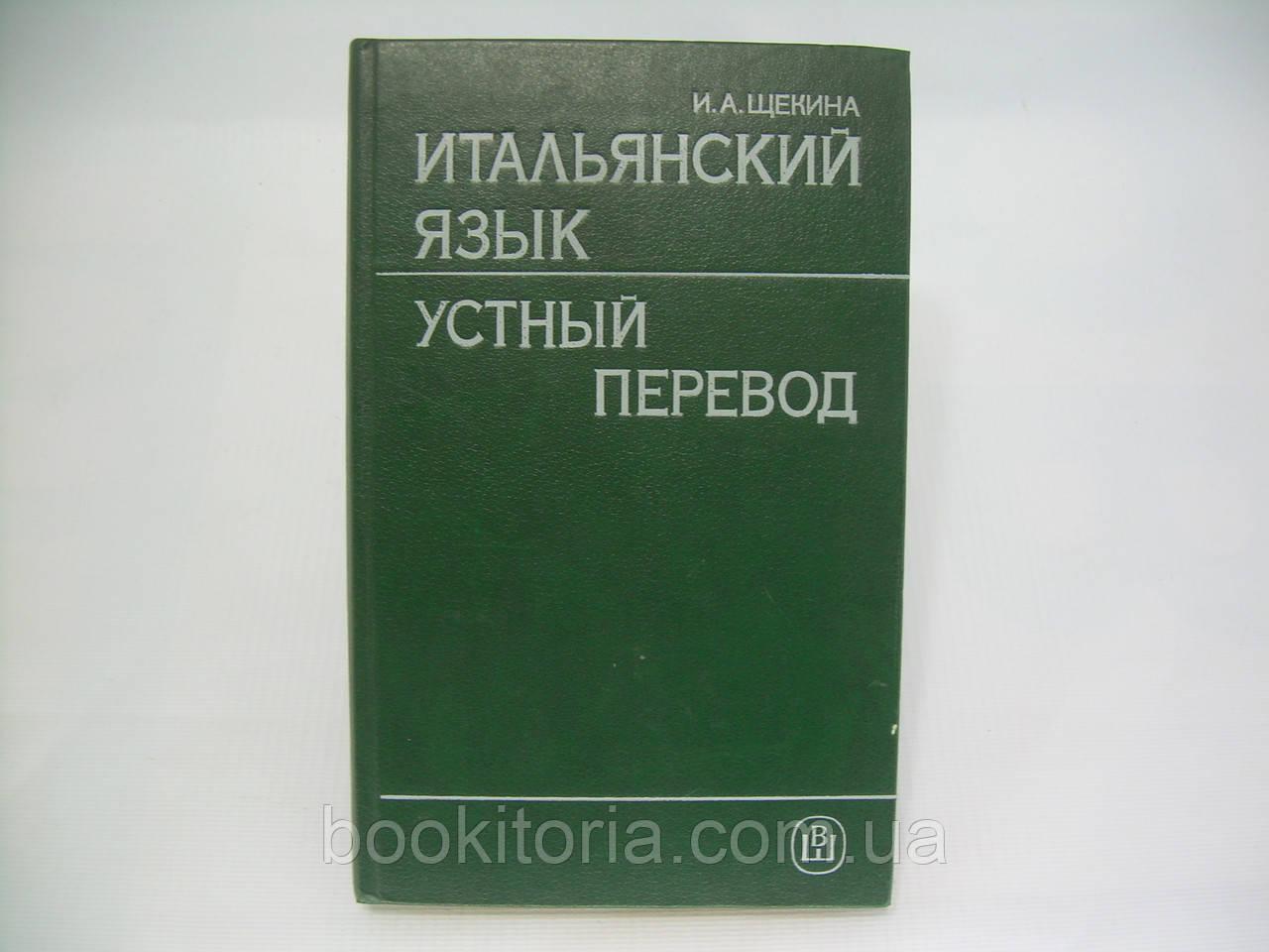 uchebnik-po-perevodu-s-italyanskogo-yazika-dlya-vuzov