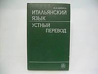 Щекина И.А. Итальянский язык. Устный перевод.