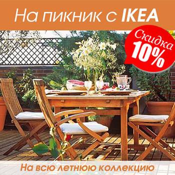 10% скидка на все товары для балкона и сада