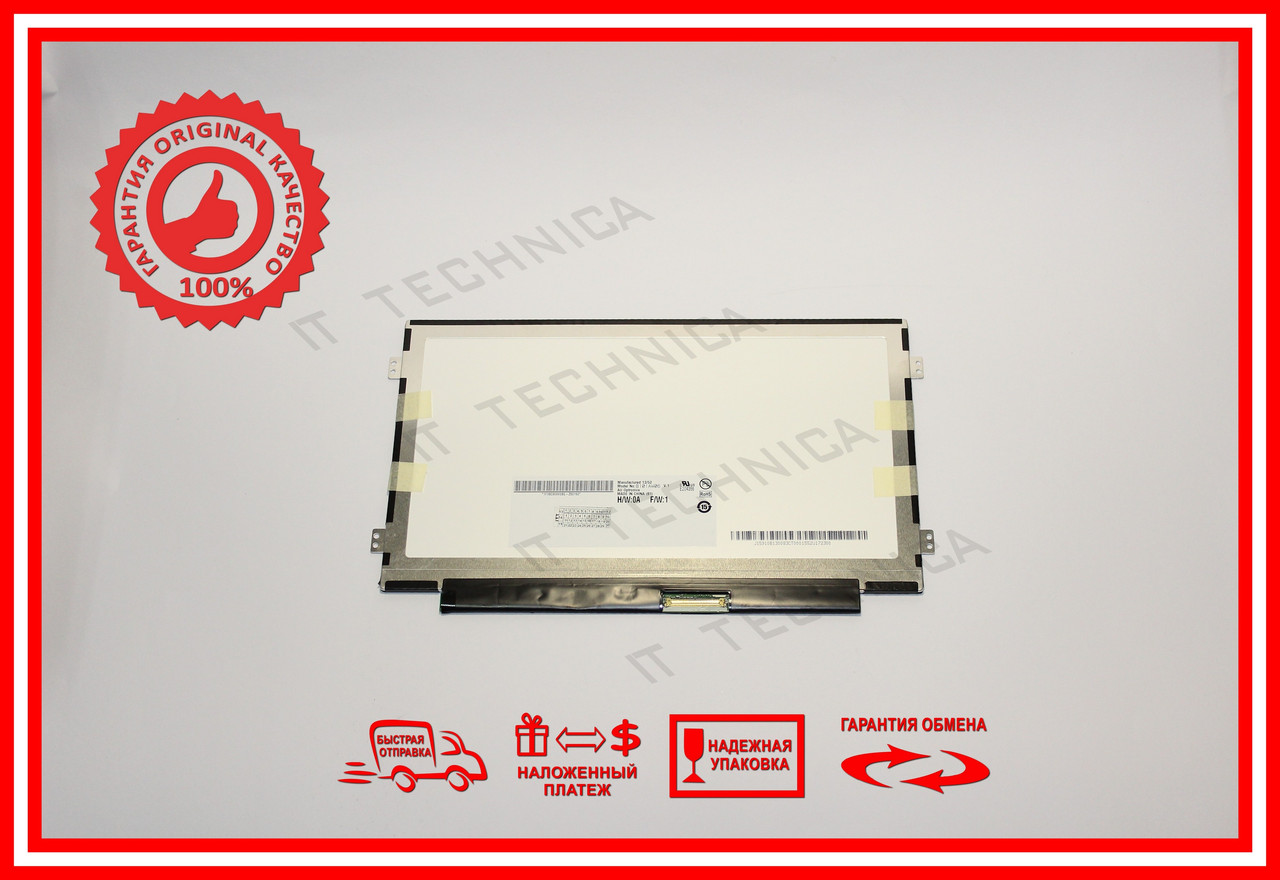 Матриця 10,1 AU Optronics B101AW02 v.0 CLAA101NB03A , SLIM, 1024