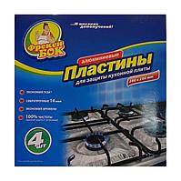 Алюминиевые пластины для кухонной плиты Фрекен Бок - 4 шт.