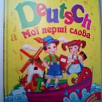 Deutsch - мої перші слова
