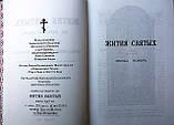 Жития Святых Святителя Димитрия Ростовского в 12 томах, фото 3