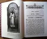 Жития Святых Святителя Димитрия Ростовского в 12 томах, фото 4