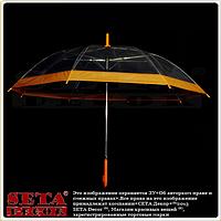 Зонт-трость прозрачный с оранжевым кантом.