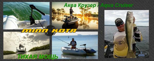 minn kota - купить лодочный мотор в Аква Крузер