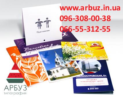 3f53cd0daffb8 Печать и изготовление открыток, цена 3 грн., заказать в Днепре ...
