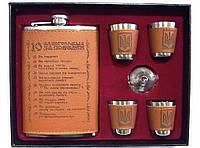 Подарочный набор с украинской символикой NF1, набор фляга стопки в коробке, подарочный набор для мужчины