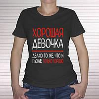 """Женская футболка """"Хорошая девочка..."""""""