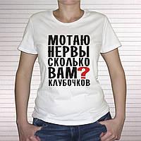 """Женская футболка """"Мотаю нервы.."""""""