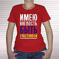 """Женская футболка """"Имею наглость быть.."""""""