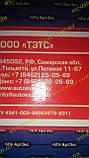 Трапеция рулевая Ваз 2101 2102 2103 2104 2105 2106 2107 с метизами АРТЭКС Тольятти АЭ-ТР-0130, фото 5