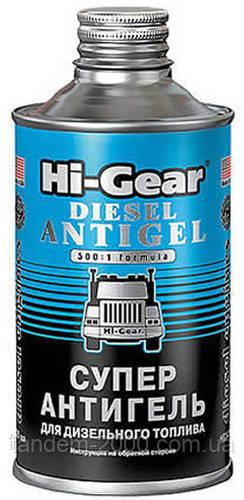 Суперантигель для дизпалива (325мл) Hi-Gear HG3426