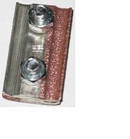 Плашечный зажим медно-алюминиевый ПАМ 1-1