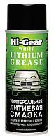 Универсальная литиевая смазка аэрозоль (312г) Hi-Gear HG5503