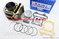 Цилиндр к-кт (цпг) 150cc-57,4мм (BAJAJ)  (скутер 125-150куб.см)