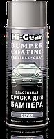 Эластичная краска для бампера серая (311г) Hi-Gear HG5738