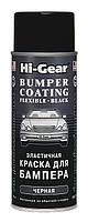 Эластичная краска для бампера черная (311г) Hi-Gear HG5734