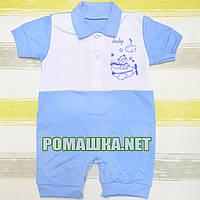 Детский песочник-футболка с воротником поло р. 74 ткань ИНТЕРЛОК 100% хлопок ТМ Алекс 3095 Голубой
