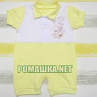 Детский песочник-футболка с воротником поло р. 68 ткань ИНТЕРЛОК 100% хлопок ТМ Алекс 3095 Желтый