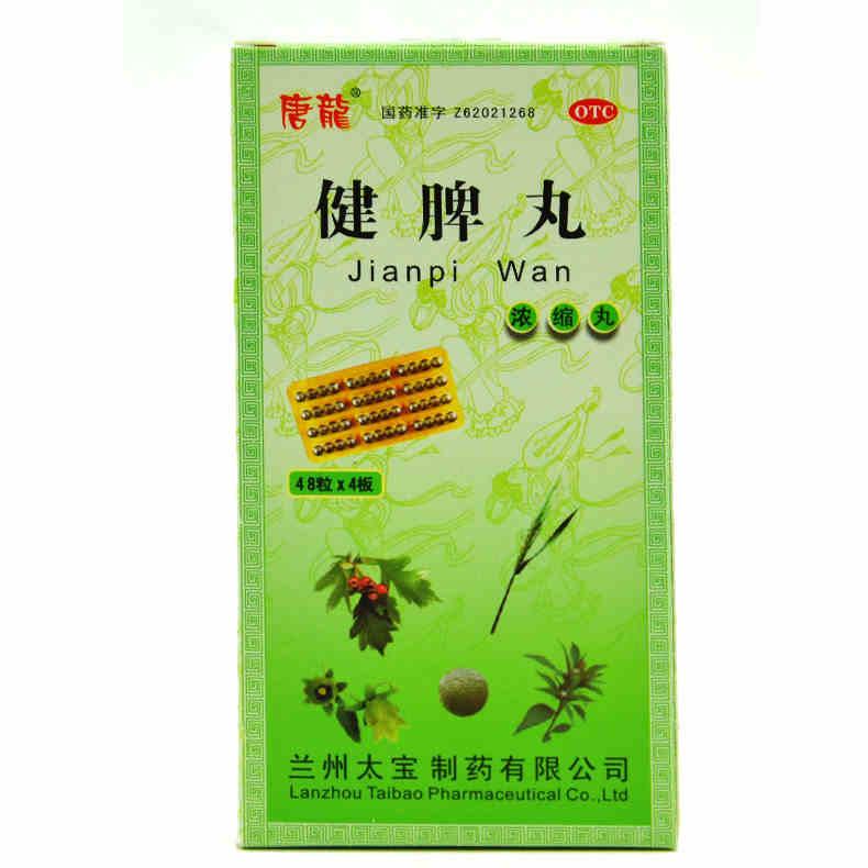 Пилюли Цзянь пи Jian Pi Wan 192шт при различных заболеваниях ЖКТ
