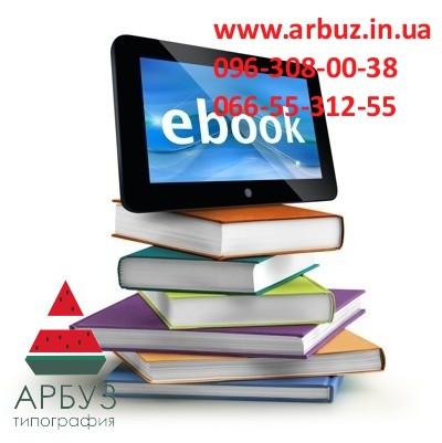 Издание электронных книг ebook