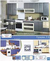 """Кухня """"Галактика (МДФ)"""" купить в Одессе"""