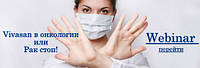 18.05.16 - ВЕБИНАР (ОНЛАЙН СЕМИНАР): Vivasan в онкологии или рак стоп!