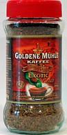 Кофе растворимый Golden Muhle kaffee Exotic ,   200 гр