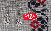 """Сережки срібні """"Тризуб"""", Розмір сережки: тризуб – 0.8х1.5см, довжина застібки – 2см"""