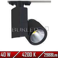 Трековый светильник 40 Вт, 220 В, 2988 Лм (829)