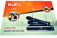 Радиомикрофоны для караоке KVG-K5