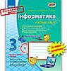 Робочий зошит Інформатика 3 клас Нова програма Авт: Корнієнко М. Вид-во: Ранок